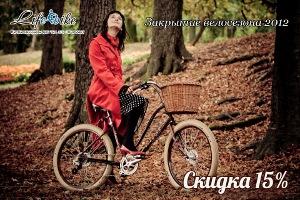 Закрытие велосезона 2012 на Life-bike.ru