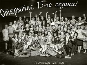 К новому сезону «Ведогонь-Театр» подготовил премьеру детского спектакля