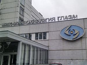 Центр микрохирургии глаза переподчинят Зеленограду