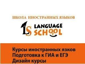 Language School приглашает на бесплатные тестирования и тренинги по иностранным языкам