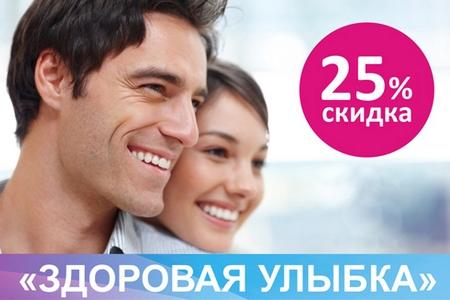 Центр функциональной стоматологии проводит супер-акцию «Здоровая улыбка»