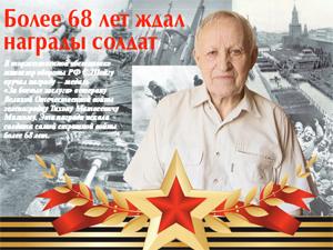 Министр обороны лично вручил медаль ветерану ВОВ из Зеленограда