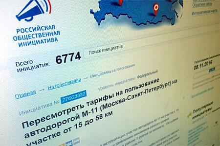 На госпортале зарегистрирована инициатива за пересмотр тарифов на М11