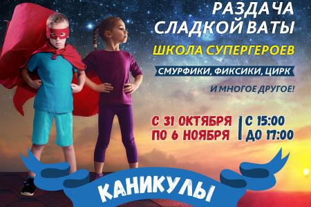 В ТК «Панфиловский» отметят Хэллоуин и школьные каникулы