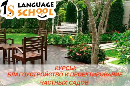 В Language School пройдет обучающий курс «Благоустройство и проектирование частных садов»