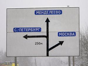 Власти посчитают стоимость второй развязки с Ленинградкой