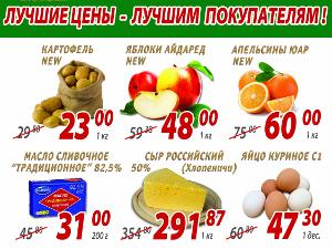 В ноябре зеленоградский «Кнакер» дает скидки до 40% на основные продукты питания