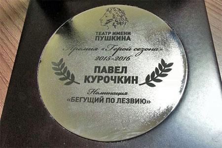 Худрук «Ведогонь-театра» получил премию «Герой сезона» от Театра имени Пушкина