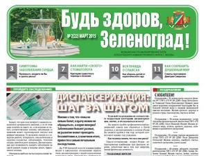Читайте мартовский номер газеты «Будь здоров, Зеленоград!» онлайн