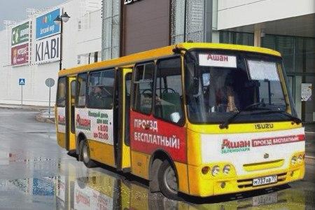 «Ашан» запустил бесплатный автобус с площади Юности в «Зеленопарк»