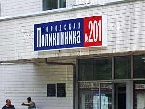 Замглавврача амбулаторного центра оштрафовали за антисанитарию