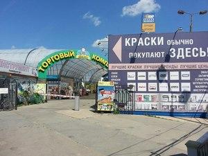 Торговый комплекс «Ржавки» приглашает новых арендаторов и покупателей