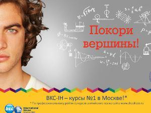 Школа английского языка «ВКС-Зеленоград» дарит подарки