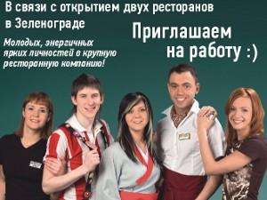 Работа в Зеленограде
