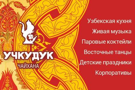 Чайхана «Учкудук» поздравляет всех мужчин с 23 февраля и  приглашает вкусно и недорого отметить этот праздник