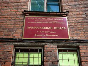 Православную школу в 19-м микрорайоне закрыли из-за туберкулеза