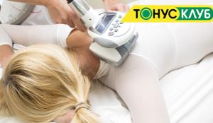 LPG массаж в ТОНУС-КЛУБе® — суперэффект по суперцене в сентябре