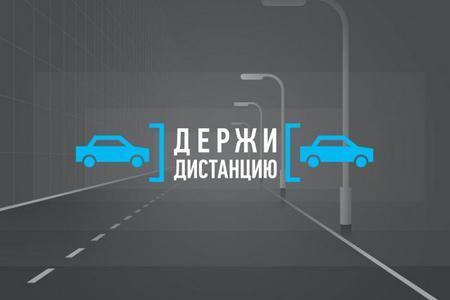 В Подмосковье проведут информационно-пропагандистскую кампанию «Дистанция»