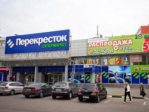 9 июня откроется новый супермаркет «Перекресток»