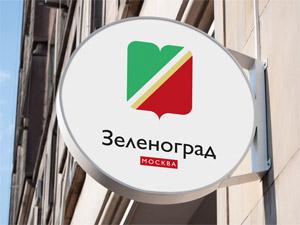 Префектура раскритиковала предложенный дизайнерами логотип Зеленограда