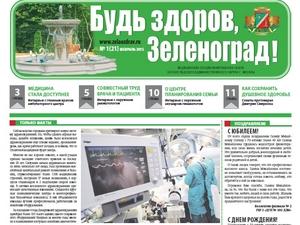 Читайте февральский номер газеты «Будь здоров, Зеленоград!» онлайн