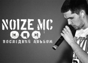 «Разогрей!» поклонников Noize MC