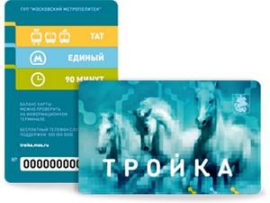 Карту «Тройка» теперь можно пополнить через интернет и банкоматы