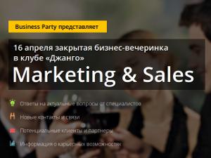 16 апреля в Зеленограде пройдет бизнес-вечеринка Marketing & Sales
