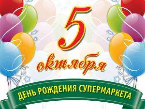 Супермаркет «Кнакер» приглашает на День рождения