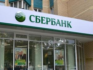 «Сбербанк» выбрал Зеленоград экспериментальной площадкой