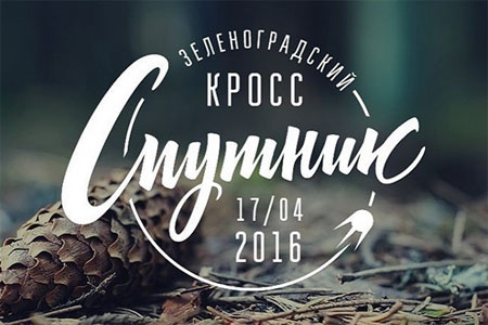 Открылась регистрация на весенний кросс «Спутник»