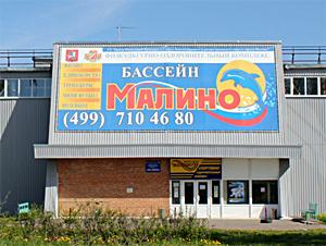 Хозяина бассейна «Малино» оштрафовали на 40 тысяч рублей