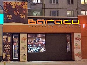 Роспотребнадзор оштрафовал кафе «Вагаси» на 40 тысяч рублей