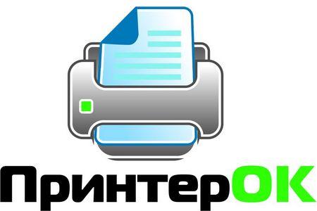 Сервисный центр «ПринтерОК» заправит картриджи для лазерных принтеров недорого и быстро