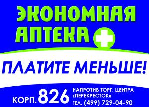 В Зеленограде открылась «Экономная аптека»