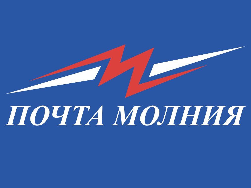 Курьерская служба «Почта Молния» предлагает услуги по доставке корреспонденции