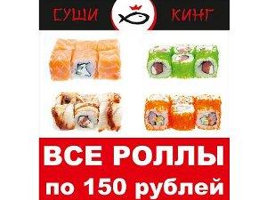 В январе на Плешке все роллы по 150 рублей