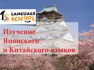 Language school приглашает в группы изучения японского и китайского языков