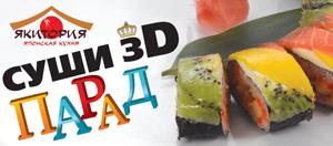 Суши-парад 3D в «Якитории» на улице Юности