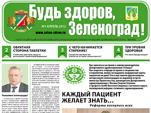 Зеленоградский горздрав выпустил собственную газету