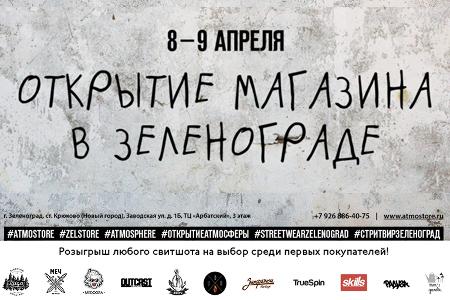 В Зеленограде откроется первый мультибрендовый магазин уличной одежды российских марок