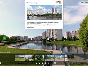 Виртуальные панорамы Зеленограда к 55-летию города