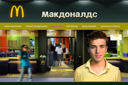 «Макдоналдс» на Панфиловском приглашает на работу