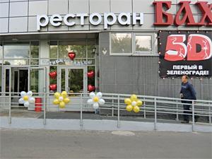 Выселение ресторана «Бахарь» объяснили 10-миллионным долгом