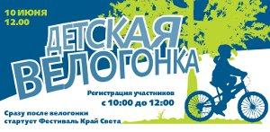 Традиция зеленоградских велофестивалей продолжается