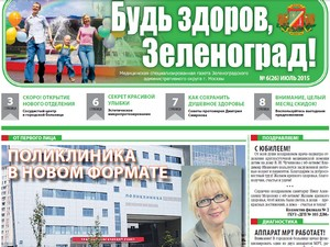 Читайте июльский номер газеты «Будь здоров, Зеленоград!» онлайн