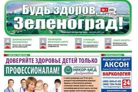 Читайте январский номер газеты «Будь здоров, Зеленоград!» онлайн