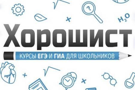 Образовательный центр «Хорошист» подготовит к успешной сдаче ЕГЭ и ОГЭ