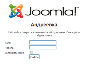 Администрацию Андреевки вызвали в суд за отсутствие сайта