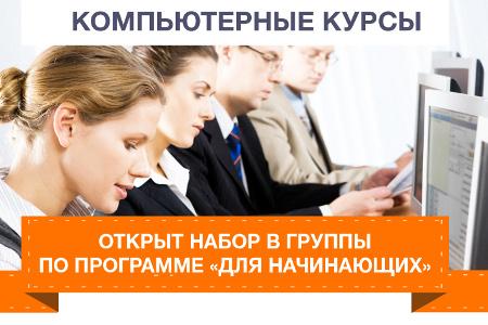 Центр «Доброволец» проведет бесплатные уроки по компьютерной грамотности